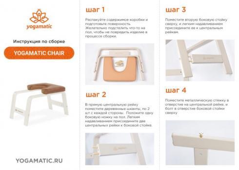 Инструкция по сборке стула