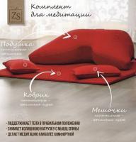 Комплект для медитации Компактный_5